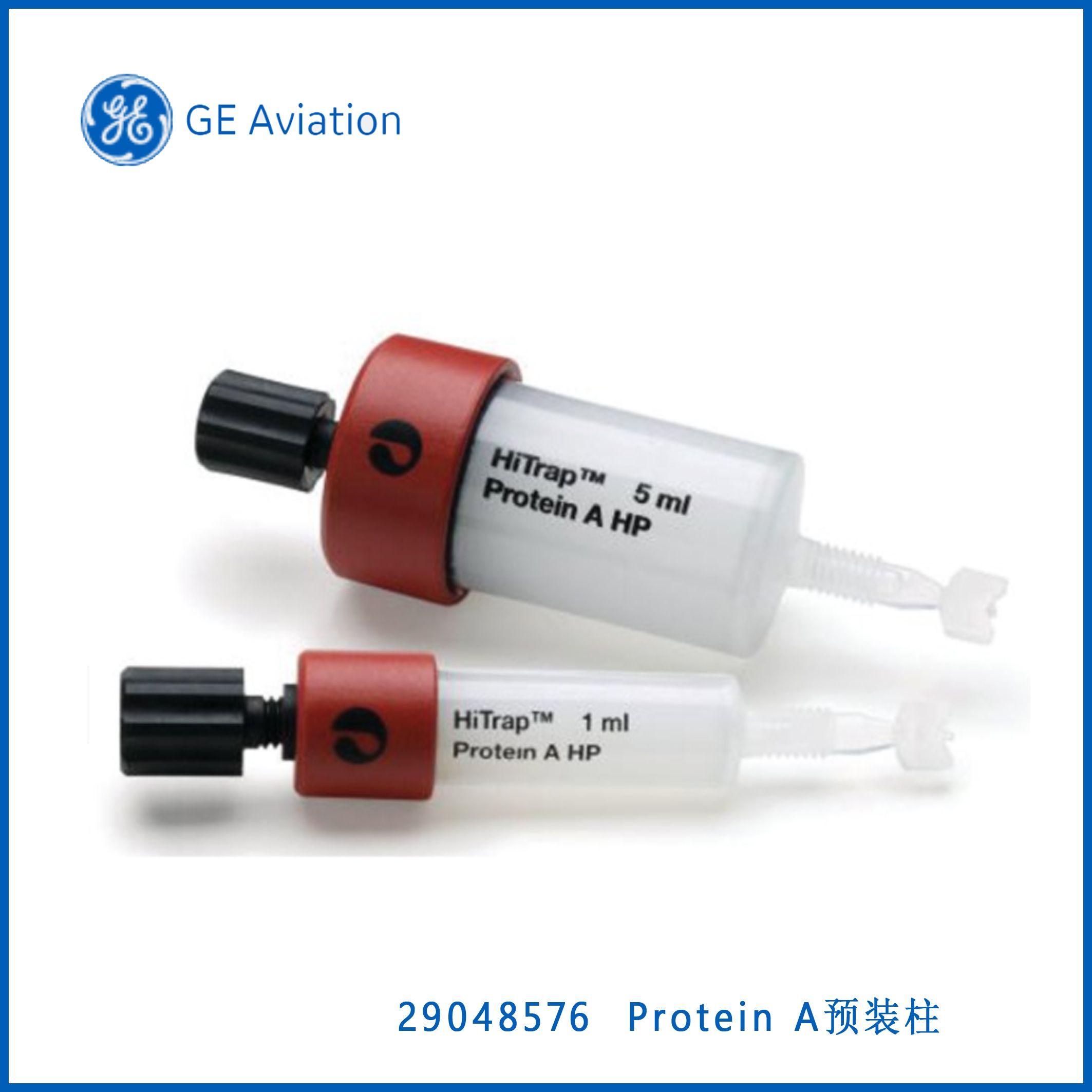 GE 29048576 HITRAP PROTEIN A HP, 1 X 1 ML,Protein A预装柱,现货