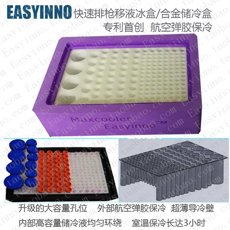 多功能超薄冰盒冰盘 0.5ml 1.5/2ml 高速离心管开盖 cat.EM068