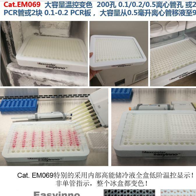 超薄大容量细胞冻存管冰盒冰盘