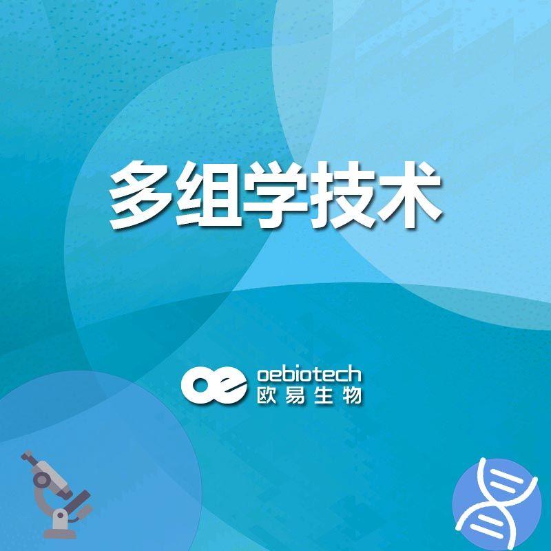 欧易生物-多组学技术