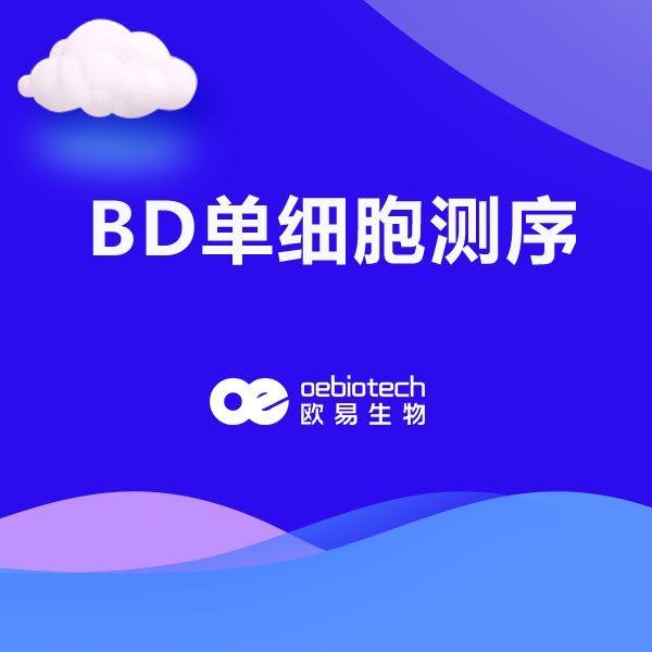 BD单细胞测序