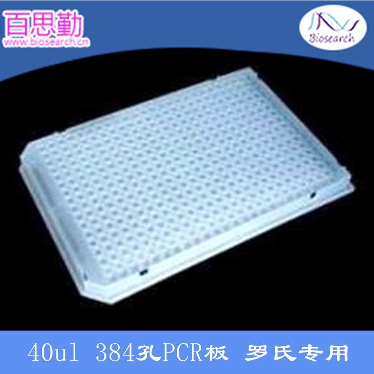 biosearch384孔板荧光定量PCR板乳白罗氏ABI伯乐