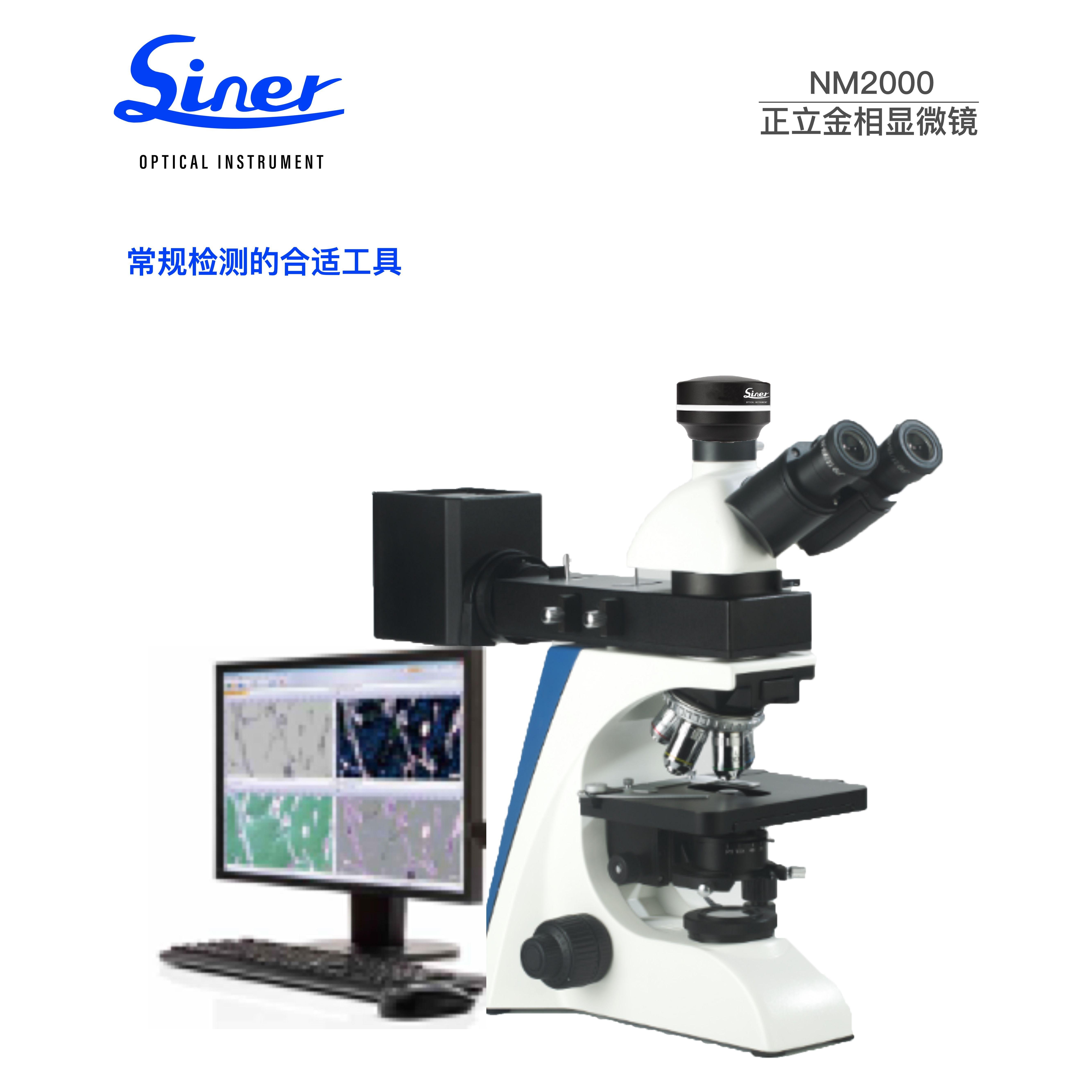 SinerNM2000正立金相显微镜