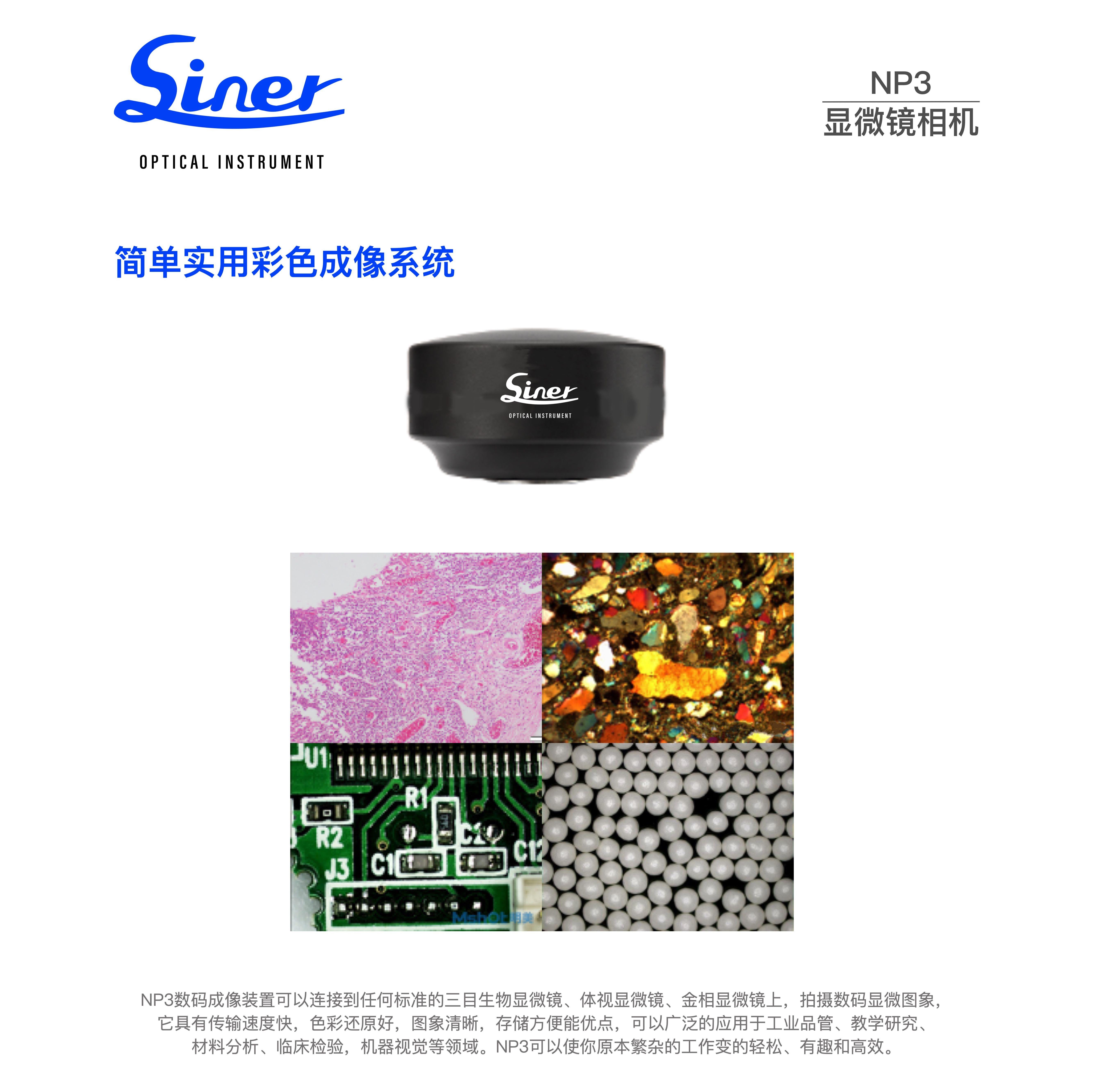 Siner显微镜相机 NP3