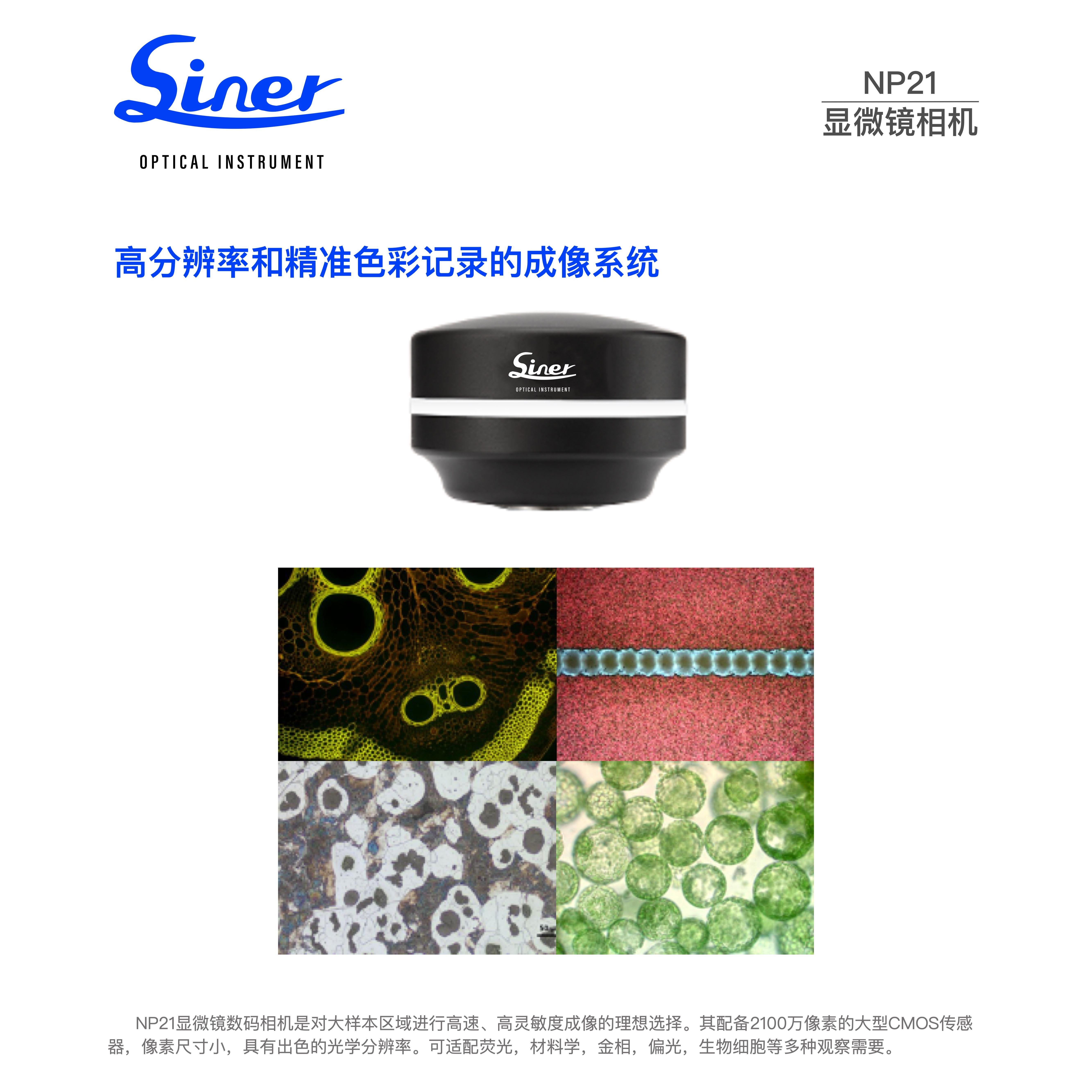 Siner 显微镜相机 NP21