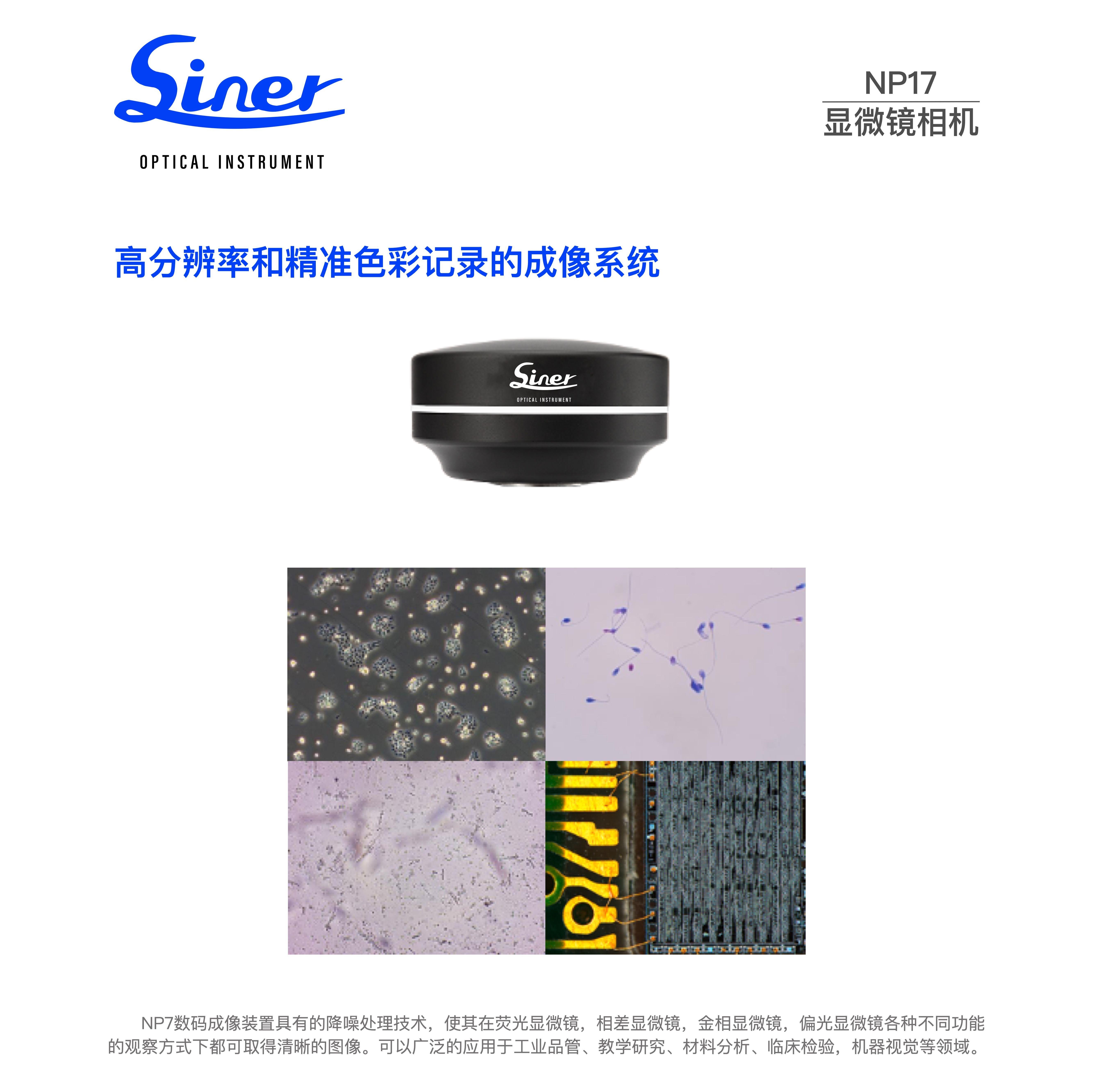 Siner 显微镜相机 NP17