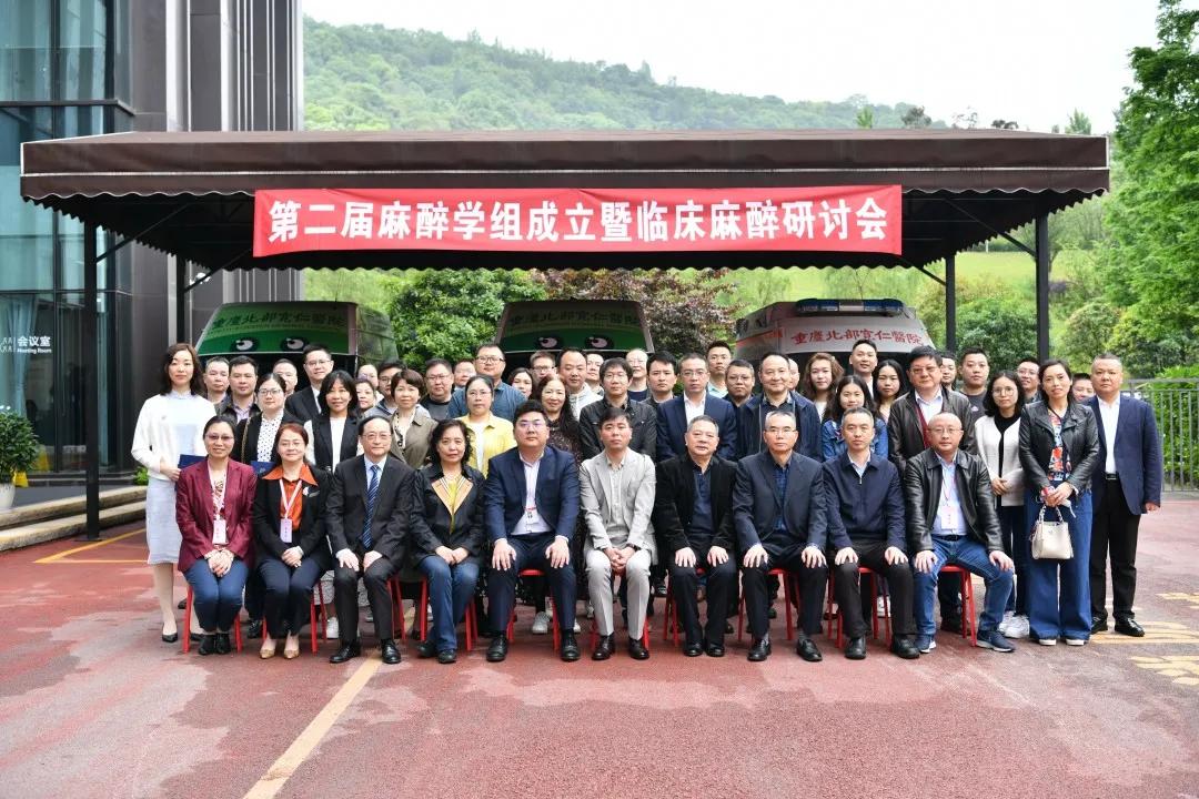 100 名麻醉专家齐聚重庆北部宽仁医院,重庆市妇幼卫生学会非公医疗麻醉研讨会召开
