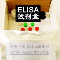 人内皮抑素价(ES)Elisa供应商