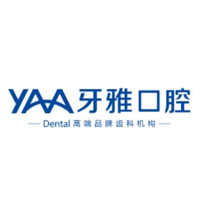 山东牙雅医疗科技有限公司口腔诊所