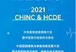 整装待发 | XICOO 希科医疗即将亮相  2021 CHINC&HCDE