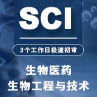 生物医学SCI期刊发表支持