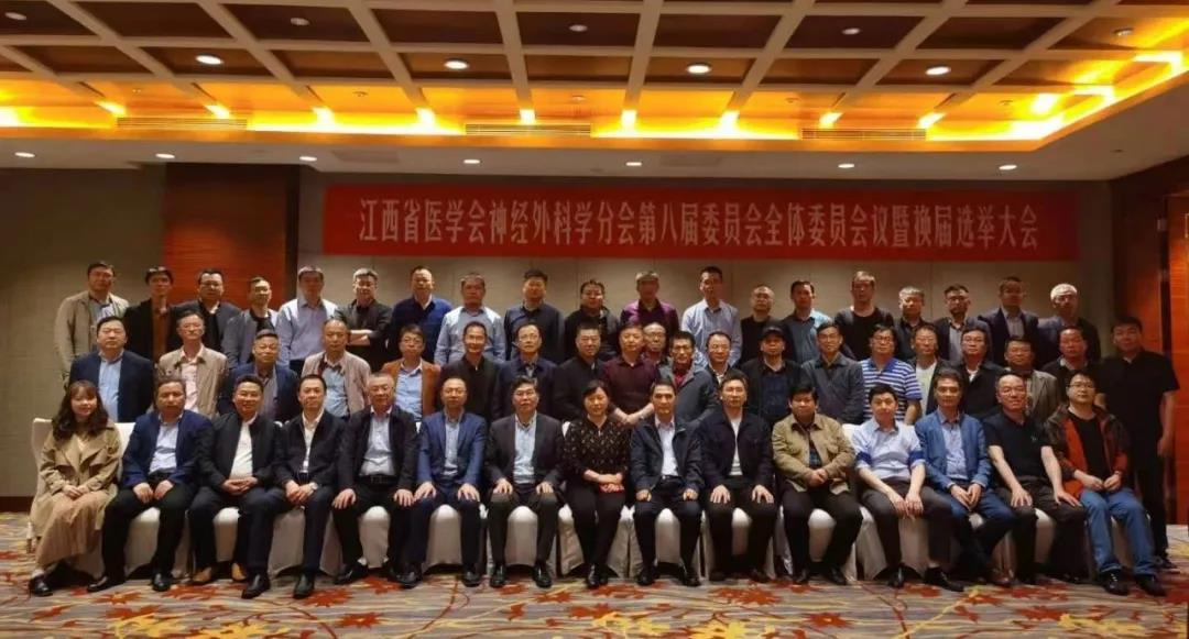 南昌大学第二附属医院祝新根教授当选江西省医学会神经外科学分会主任委员