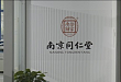 南京同仁堂:坚持「正本清源」!为大健康产业发展持续贡献力量