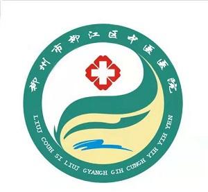柳州市柳江区中医医院