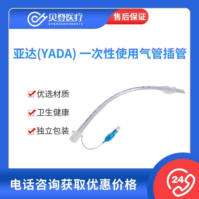 亚新(YAXIN) 一次性使用气管插管 有囊 7.5# 双腔 包装(25支)