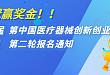 【重要通知】夺冠赢奖金!!第四届(2021)中国医疗器械创新创业大赛第二轮报名通知