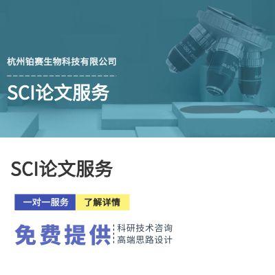 医学SCI论文服务-论文翻译、润色、投稿推荐