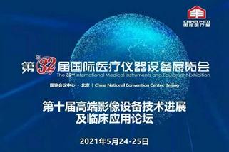 第十届高端影像设备技术进展及临床应用论坛