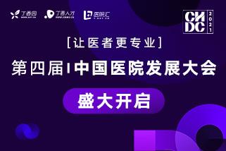 第四届中国医院发展大会盛大开启