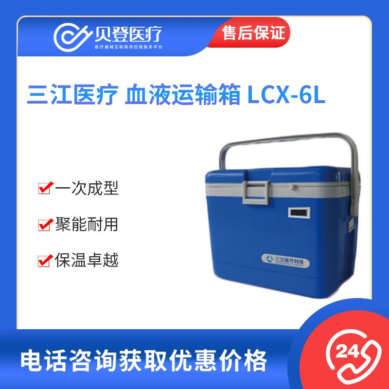 三江电子血液运输箱LCX-6L