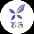 丁香职场频道
