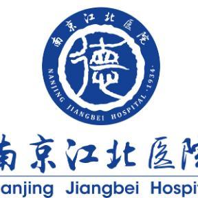 南京江北医院