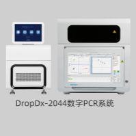 DropDx-2044数字PCR系统