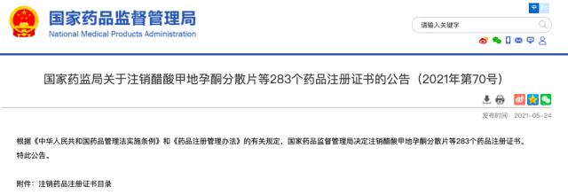 药监局醋酸甲地孕酮注销.png