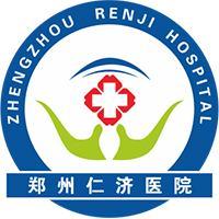 郑州仁济医院