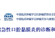 指南共识   中国首部抗肿瘤治疗引起急性口腔黏膜炎诊断和诊治共识发布 !