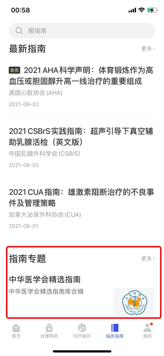 中华医学会指南专题.png