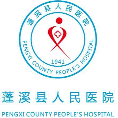 蓬溪县人民医院