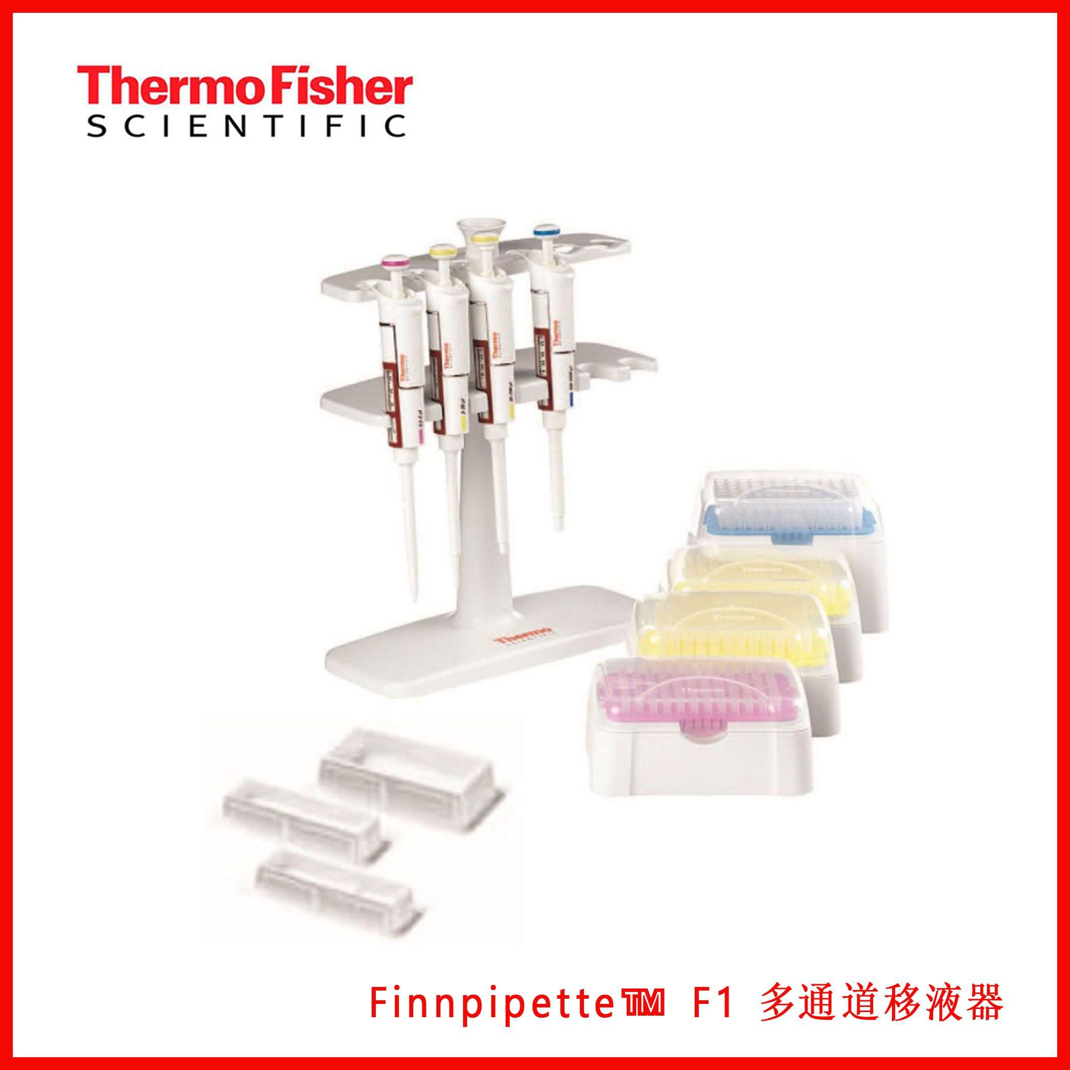 Thermo ScientificFinnpipetteF1移液器,Finnpipette™ F1 多通道移液器,现货