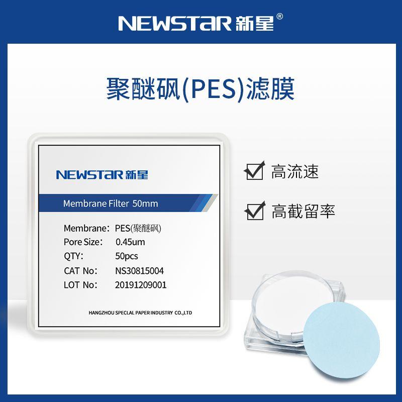 聚醚砜(PES)滤膜 - 水溶液过滤膜