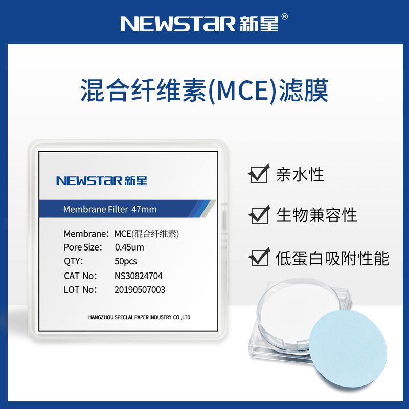 混合纤维素MCE圆片膜微孔滤膜水系滤膜