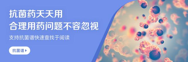 抗菌谱.png