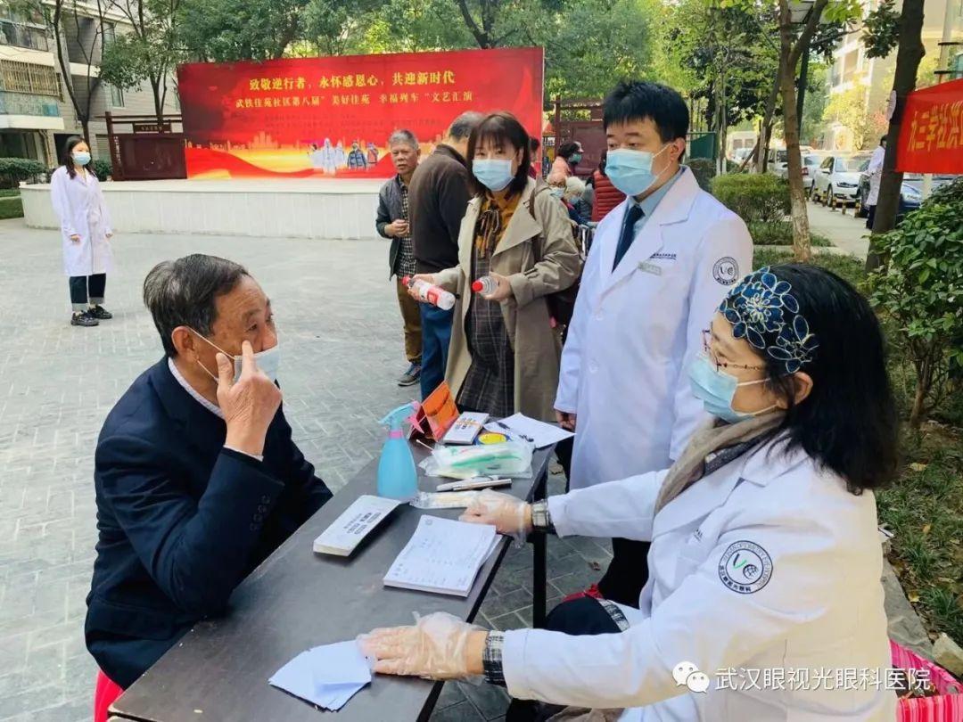 「同心」义诊进社区  眼科院长带队送健康
