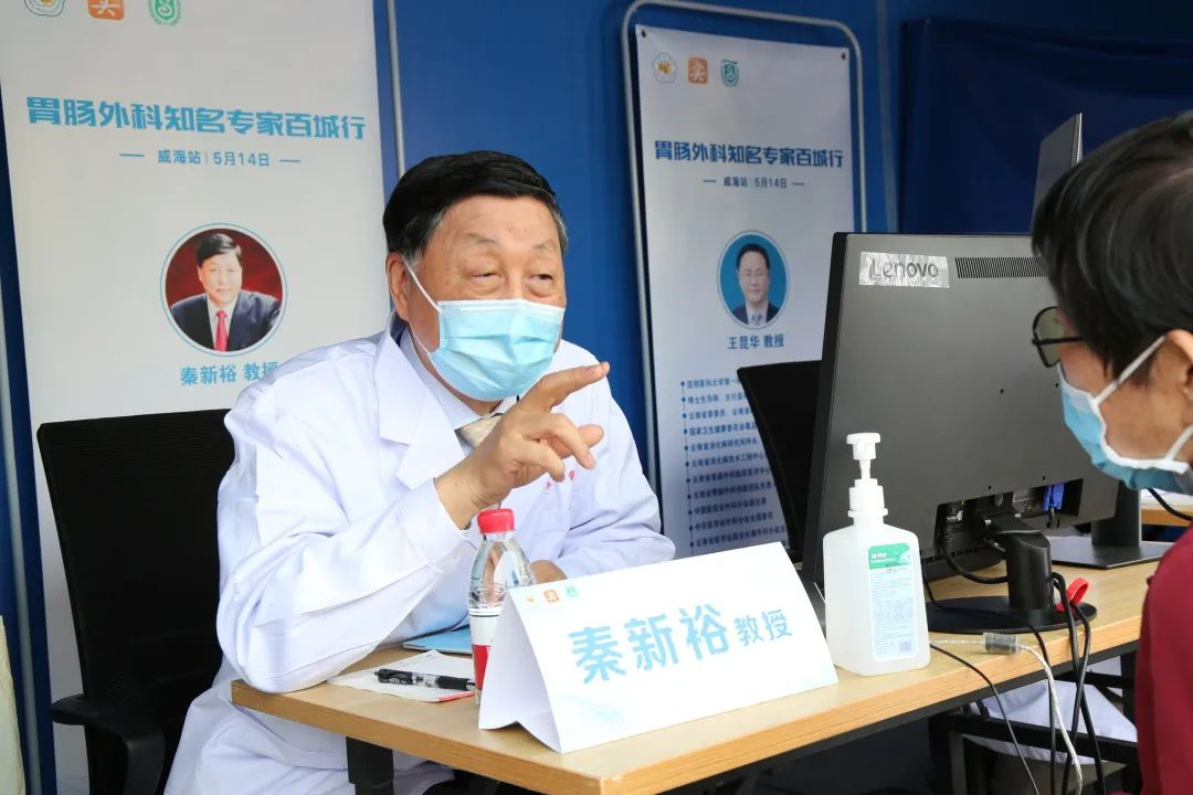 精致医院丨「胃肠外科知名专家百城行-威海站」学术活动在威海市立医院举行