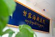 传承「非遗」,甘露海持续推动藏医学现代化发展