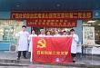 广西壮族自治区南溪山医院开展「全国爱眼日」义诊活动