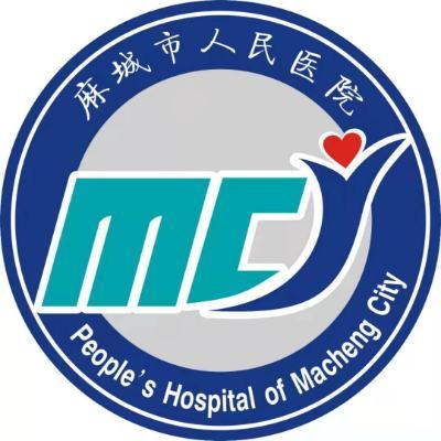 麻城市人民医院