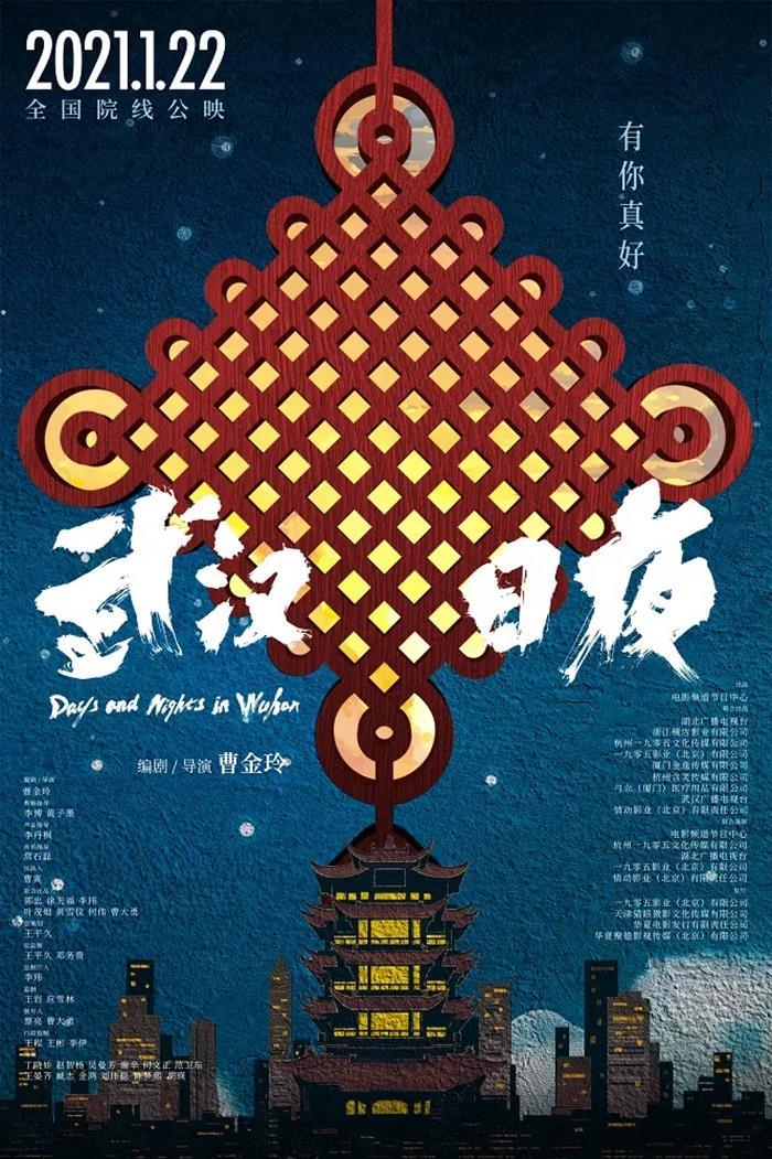 致敬英雄丨上海德济携手 CCTV-6 电影频道抗疫纪录片《武汉日夜》公益观影活动圆满落幕