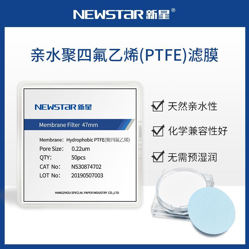 亲水PTFE聚四氟乙烯微孔滤膜水系圆片膜