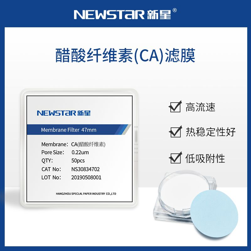 醋酸纤维素CA圆片膜水系滤膜