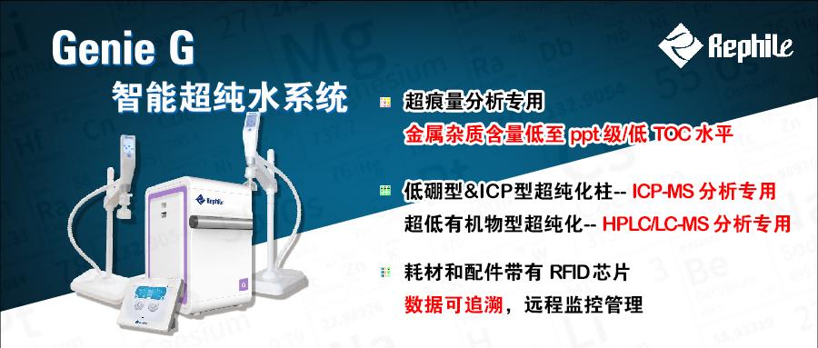 ICP-MS用超纯水机.jpg