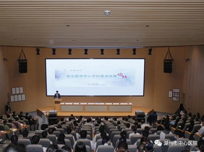 浙北医学中心学科建设发展论坛成功举行---瞄准长三角市域医学高地,开创学科建设发展新局面
