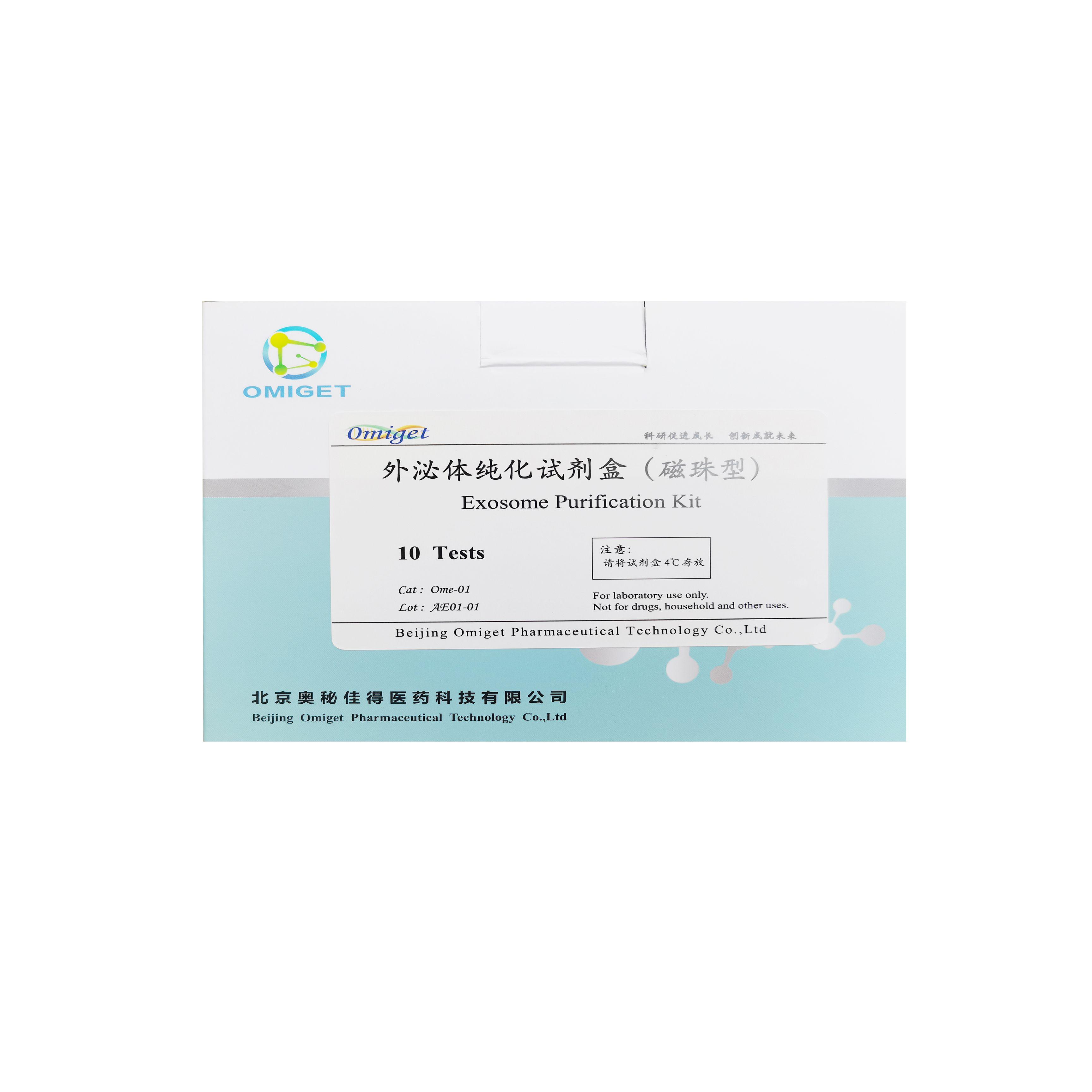 外泌体纯化试剂盒(磁珠型)