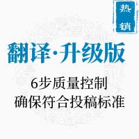 SCI翻译服务