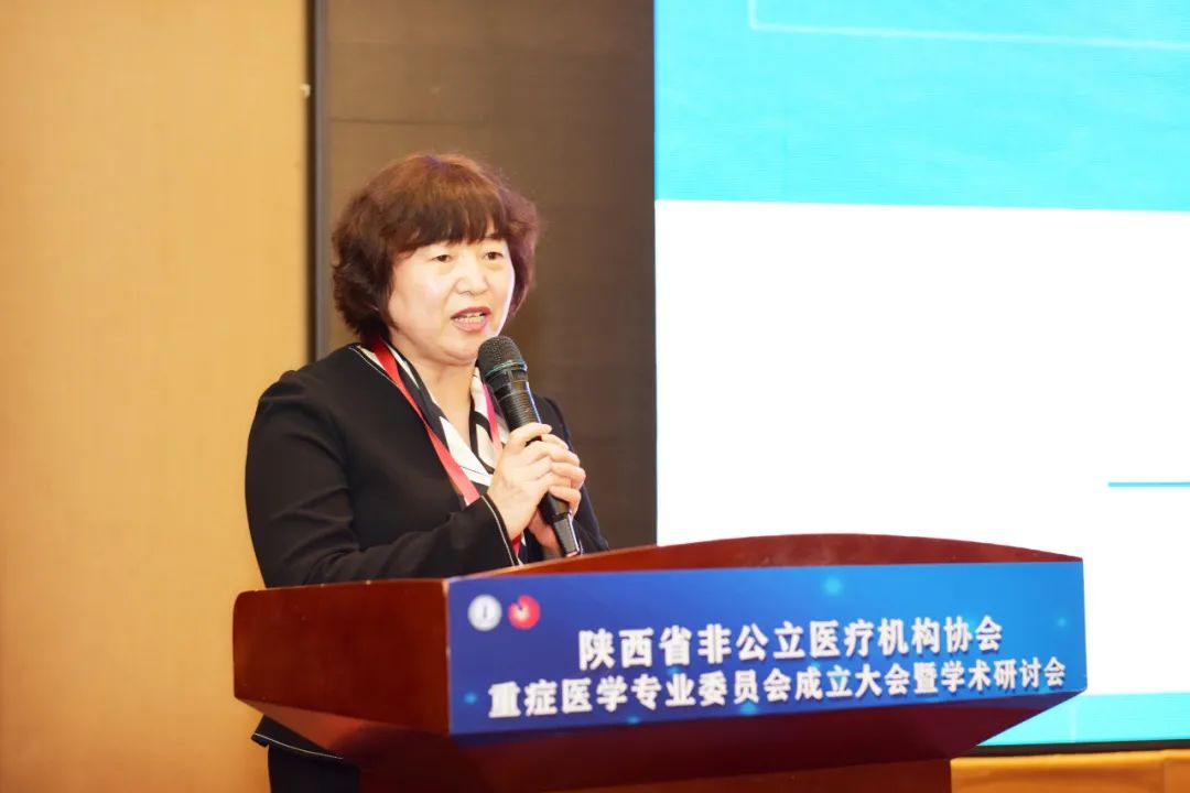 陕西省非公立医疗机构协会重症医学专业委员会正式成立