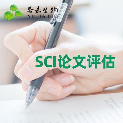医学SCI论文评估
